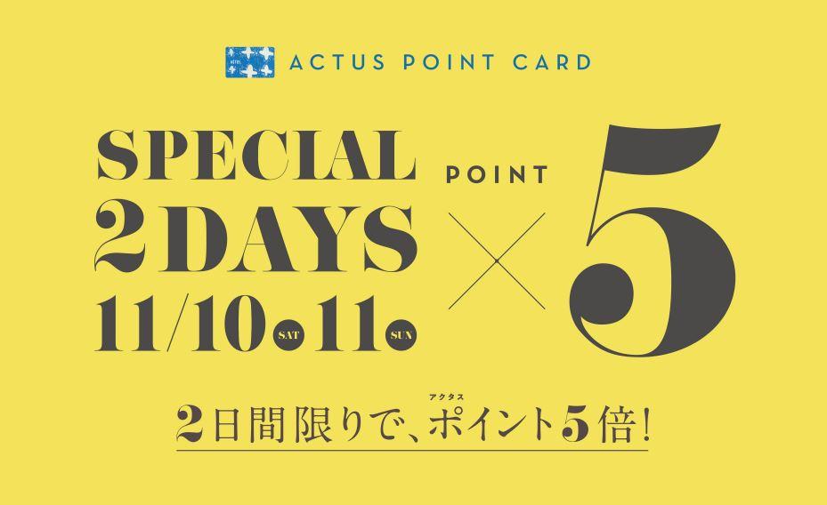今日、明日はアクタスポイント5倍です!!!