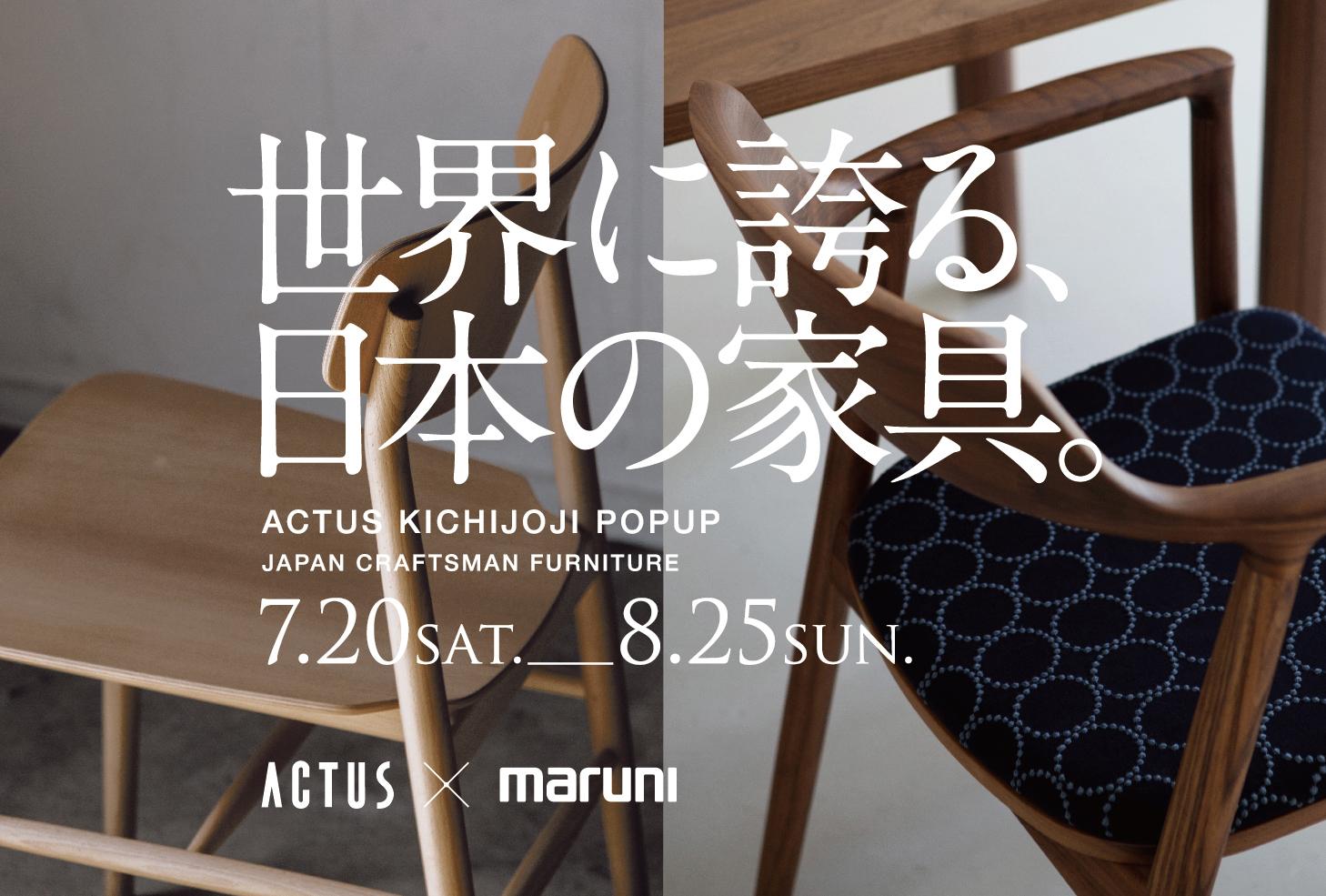 【ACTUS KICHIJOJI 1ST ANNIV】開催します!!!