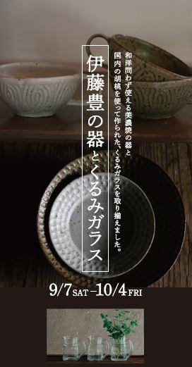 秋っぽさ、全ッッ開!!!~伊藤豊さんの器とくるみガラス~