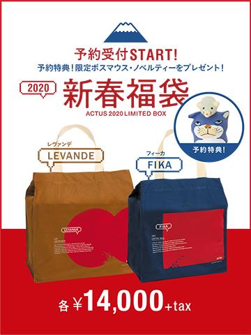 2020LIMTED BOX(福袋)予約販売開始1日前!!!
